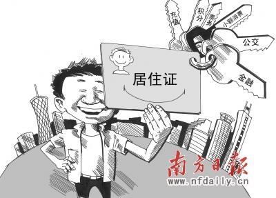 广东居住证将变一证通 20多项优惠服务外来