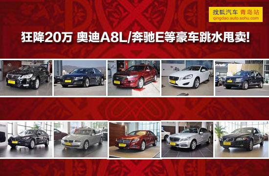 狂降20万 奥迪A8L/奔驰E等豪车跳水甩卖!