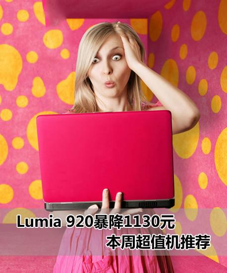 Lumia 920����1130Ԫ ���ܳ�ֵ���Ƽ�