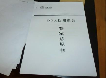"""""""本溪水洞公安局局长张雷""""在微博上晒出DNA检测报告"""