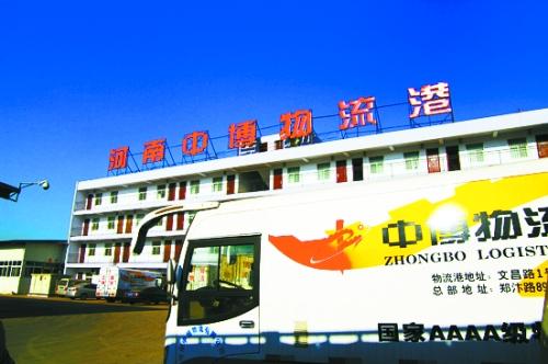河南中博物流有限公司提出了虚实结合的经营模式:虚拟经营.图片