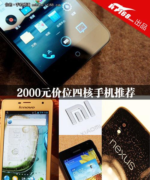 满足不同需求 2000元价位四核手机推荐