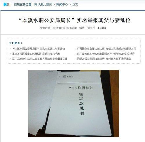 能看的中国乱伦网站_公安局长曝父亲与妻乱伦事件存疑 微博已删除(组图)