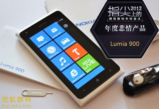 诺基亚Lumia 900手机