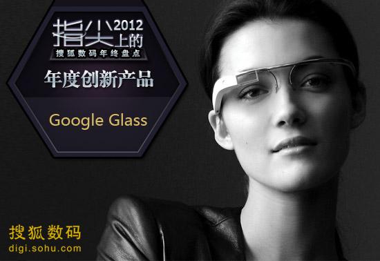 年度创新产品:Google Glass