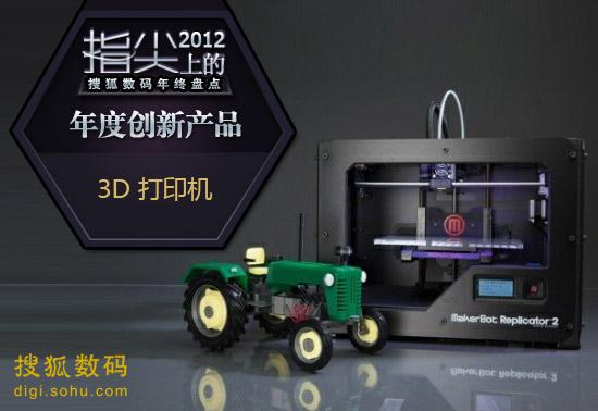 年度创新产品:3D打印机