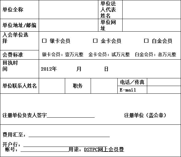 【入会邀请函】