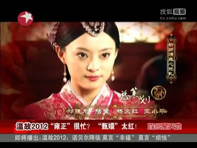 孙俪颁奖礼讲甄嬛体 后宫甄嬛传爆红2012