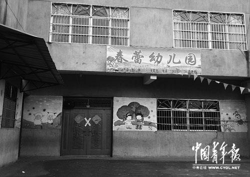 出事的春蕾幼儿园已被贴上封条。本报记者李菁莹摄