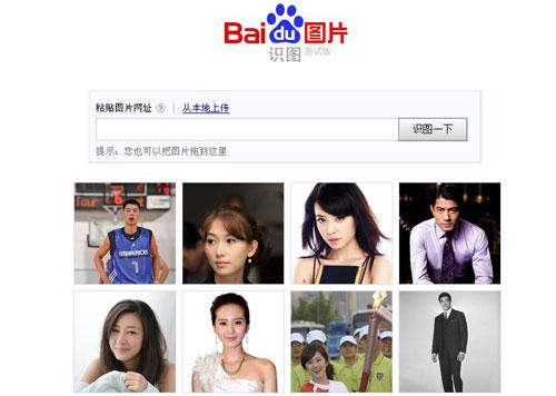 搜索框下面是两排各种名人的照片,可以点击他们进行搜索.