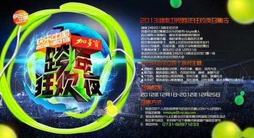 安徽卫视2013跨年晚会江苏卫视2013跨年晚会2013跨年晚...