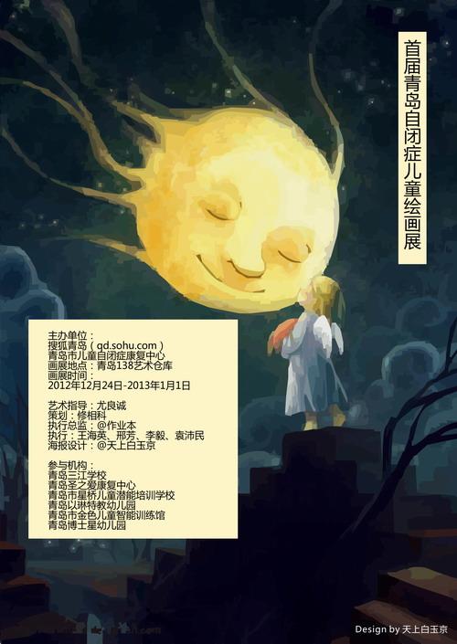 首届青岛自闭症儿童绘画展海报