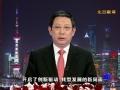 《2013东方卫视跨年晚会》片花 上海市代市长杨雄元旦献词