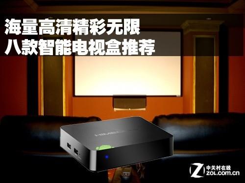 海量高清精彩无限 八款智能电视盒推荐