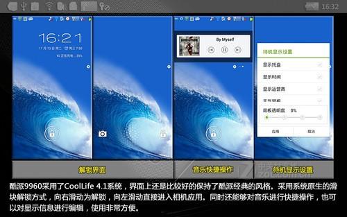 酷派陈铭镛:酷派9960创新已超iPhone 5