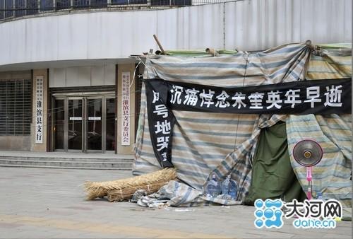 图为中国农业银行营业厅前死者家属搭建的灵棚 (吴彦飞摄)