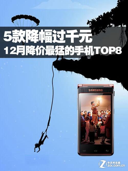 5款降幅过千元 12月降价最猛的手机TOP8