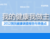 2012国民健康白皮书汇总专题