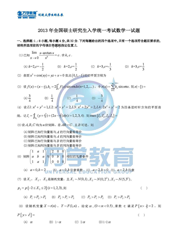 2013考研数学三试卷_2013考研数学真题答案数学二答案