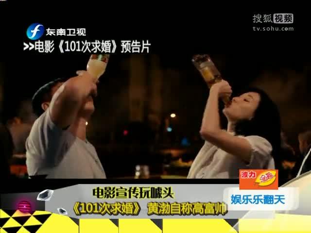 《101次求婚》宣传中 黄渤自称高富帅