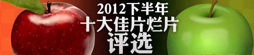 点击进入2012下半年度十大佳片烂片评选专题
