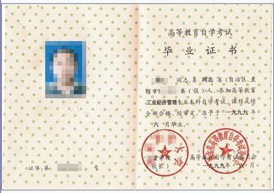 """贩子伪造的高校毕业证书,可以通过""""学信网""""辨别。"""