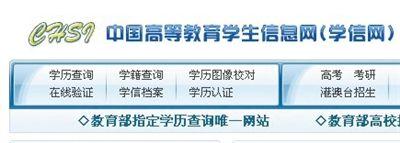 教育部指定学历查询平台,被指存在漏洞。网络截图