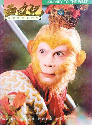 西游记 央视 题材/央视86版《西游记》中的齐天大圣孙悟空