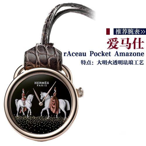 爱马仕Arceau Pocket Amazone珐琅怀表