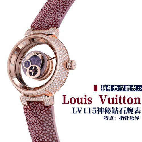 LV115神秘钻石腕表