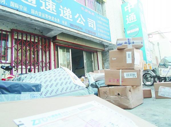 在招远中通快递老店,室内放不下的包裹被堆在门外