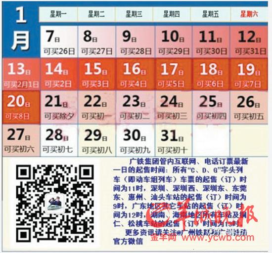 广铁官微超强购票日历