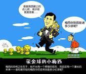刘守卫漫画:采金球的小梅西 未来还能夺多少个