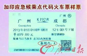车票印上备用点信息(红圈处)。记者陈安 摄