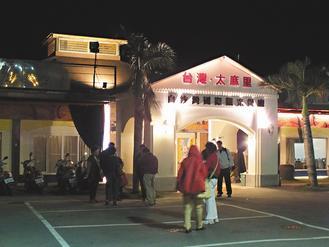 遭曝光将客人未吃完的剩菜做成拼盘供大陆旅行团食用的台东太麻里白沙湾餐厅。 台湾《联合报》