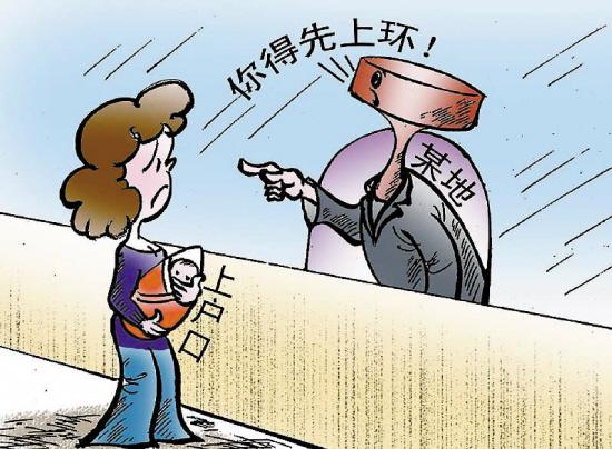 子女入户须夫妻先上环或结扎? 广州有些街道还