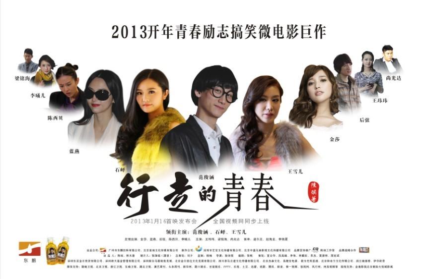 日前,由著名娱乐策划人陈琪新书改编的同名微电影《行走的青春》将于