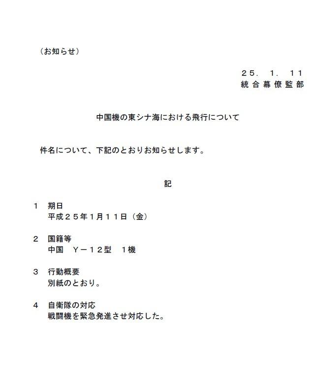 日本防卫省统合幕僚监部发布的公告