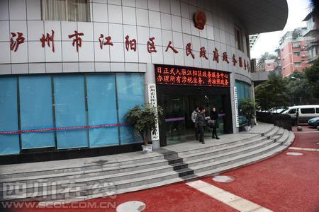 泸州江阳区改善环境优化服务 让群众办事舒心