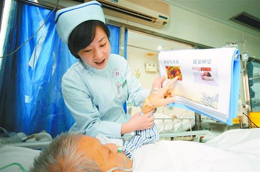 图文:示爱图片看图失语表情包说话患者图片