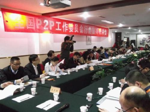 全国P2P行业规范管理指导意见论证会在京召开