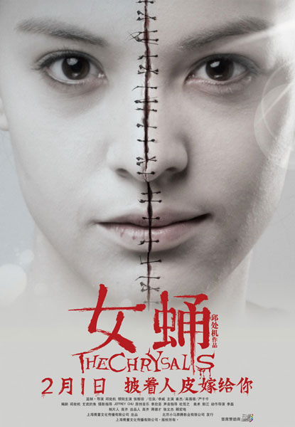 《女蛹》发欲望版海报