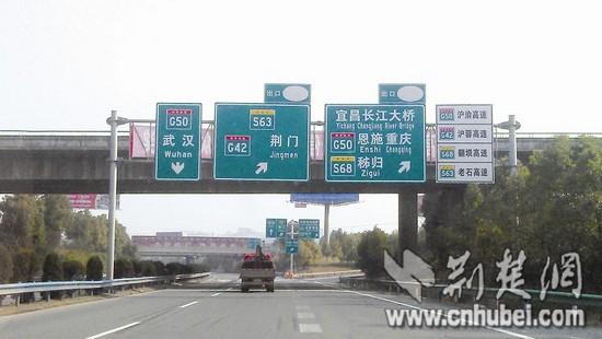 图为:宜昌虎牙互通现在的高速指示牌,g42仅指向荆门图片