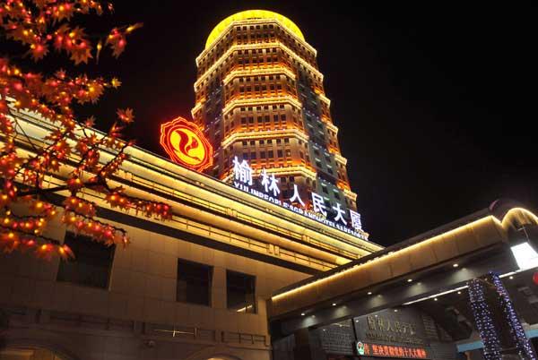 榆林人民大厦夜景
