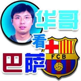 编者按 不知从何时起,巴塞罗那成了全世界足球俱乐部的标杆。