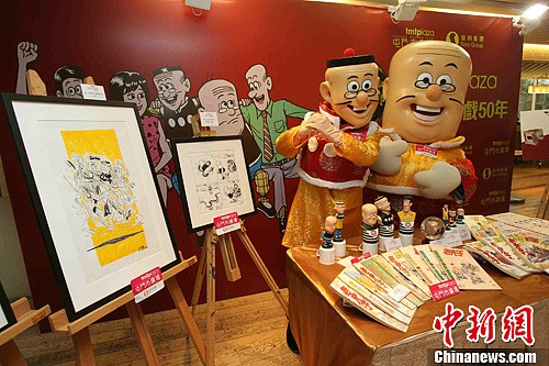香港将举办 老夫子 50周年纪念展览