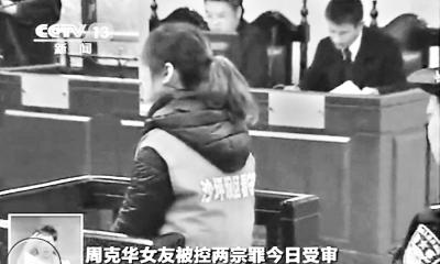 周克华女友受审:不知钱是抢的(组图)