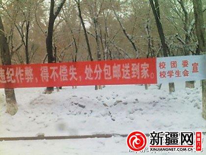 """1月14日,一条悬挂于新疆财经大学的横幅图片,被网友""""刘思奇""""发上微博,横幅上称,""""违纪作弊,得不偿失,处分包邮送到家"""",随后引网友围观讨论。"""