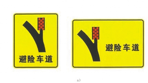 避险车道标志:提醒货车驾驶员注意是否使用避险车道图片