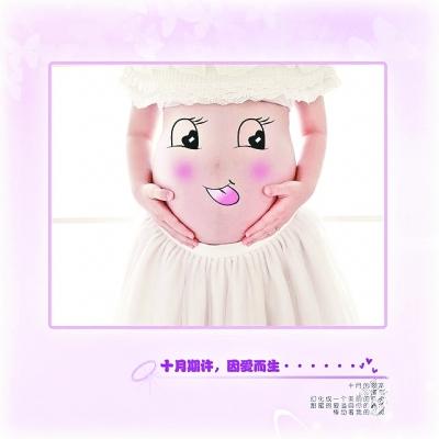 时尚孕妈晒孕照 肚皮笑脸引围观(图)图片